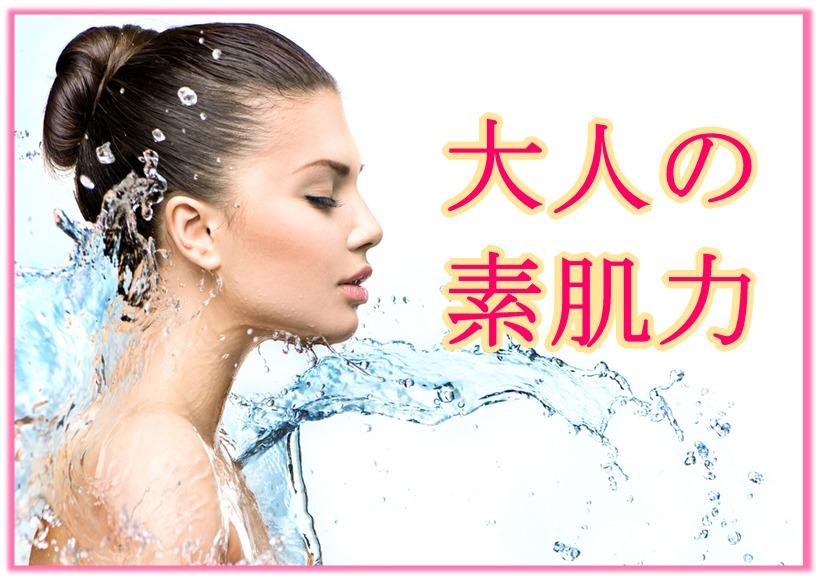 素肌のきれいな女性と水しぶきの画像
