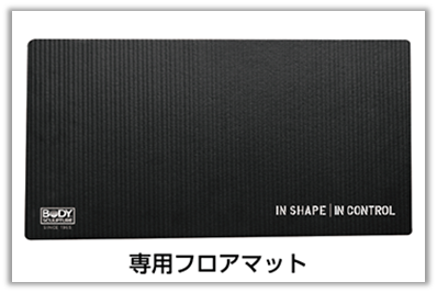 パワーウェーブミニの付属品フロアマットの画像