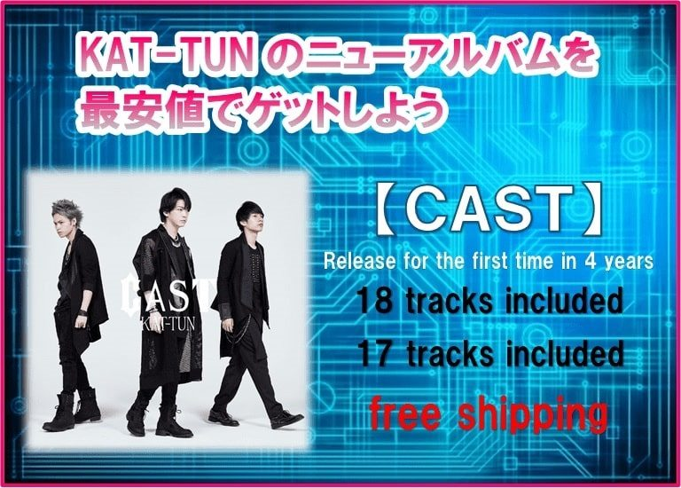 KAT-TUNのアルバム「CAST」
