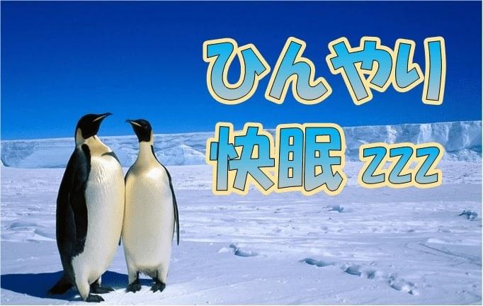 氷山とペンギン