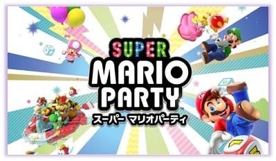スーパーマリオパーティの商品画像