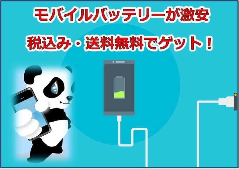 モバイルバッテリーとパンダのイラスト