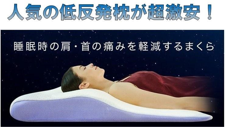 低反発枕セブンスピローで寝ている女性