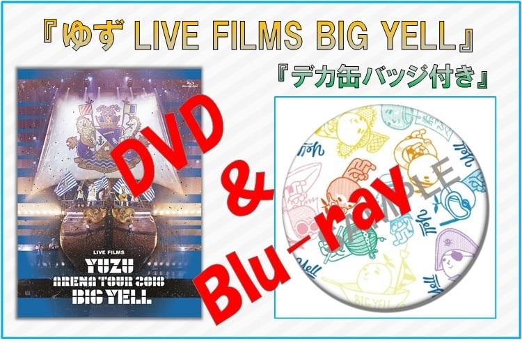 ゆずライブ2018DVD&Blu-ray発売決定!