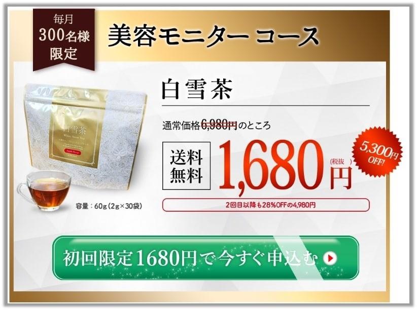 白雪茶の購入価格詳細画像