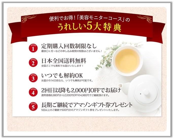 白雪茶の購入特典、購入条件の詳細画像
