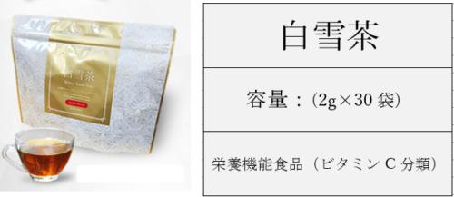 白雪茶の商品と商品の詳細画像