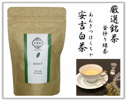 白雪茶と安吉白茶の画像