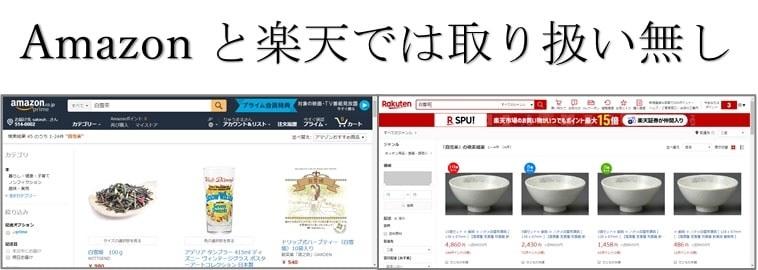 Amazonサイトと楽天サイトの白雪茶の検索画面