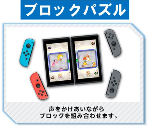 任天堂 スーパーマリオパーティのブロックパズルのイメージ画像