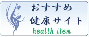 おすすめ健康サイトバナー