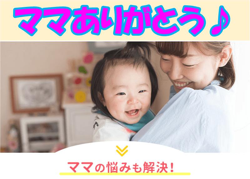 子供を抱いて微笑んでいる女性