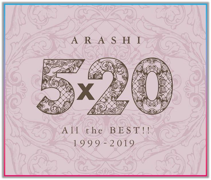 嵐ベストアルバム5×20 All the BEST!! 1999-2019 (通常盤 4CD)ジャケットイメージ画像
