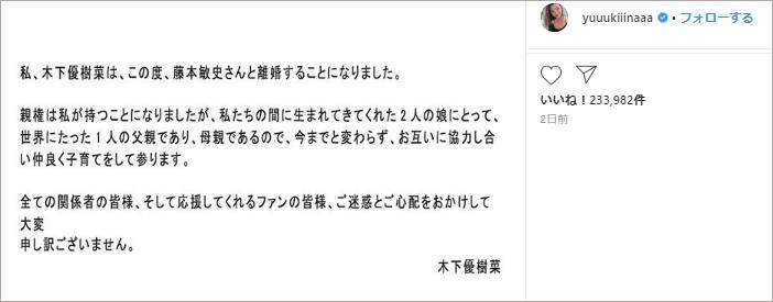 木下優樹菜のインスタグラムのメッセージ
