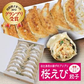 浜松餃子の浜太郎のさくらえび餃子