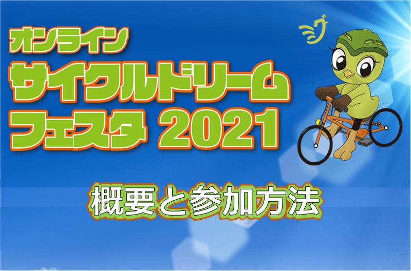オンラインサイクルドリームフェスタ2021