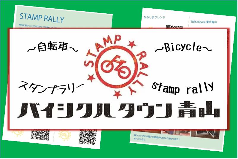 2021 バイシクルタウン青山~自転車スタンプラリー